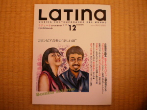 Latina 2009年12月号