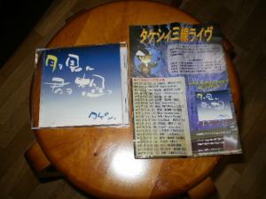 CDとツアーのチラシ