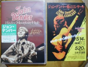 John Denver, Locky Mountain High Live in Japan, 1981