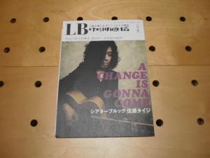 LB中州通信 2010年1月号