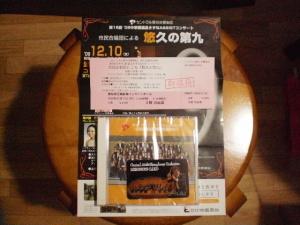 セントラル愛知交響楽団 賛助会員のカードと招待券とCD