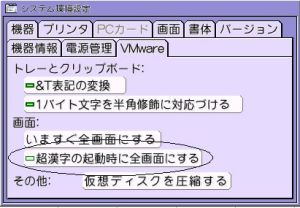 [小物]メニューの[システム環境設定]の〈VMware〉の見出しの「画面」の項目