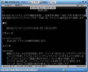 JDISP の ヘルプ画面