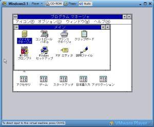 Windows 3.1 on VMware Player 1.0.9
