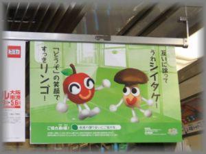 ナニを考えている?大阪市交通局