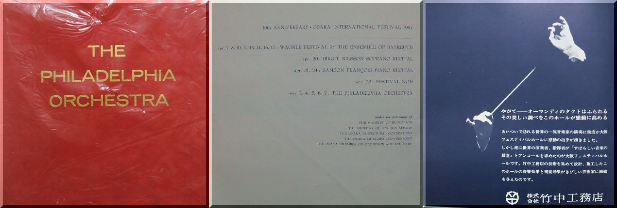 10th Anniversary, OSAKA International Festival 1967, The Philadelphia Orchestra with Eugene Ormandy, Festival Hall, may 3,4,5,6,7, at 7:00pm