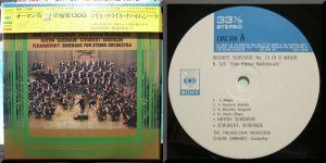 CBS/SONY オーマンディ 音の饗宴1300 Vol.49 13AC284 LP