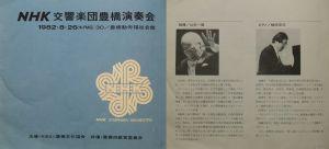 山田一雄・N響演奏会 豊橋勤労福祉会館 1982年8月26日