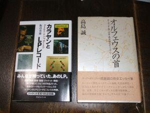 「オルフェウスの首」と「カラヤンとLPレコード」の2冊