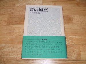 高城重躬著 「音の遍歴」 FM選書(共同通信社) 1974年