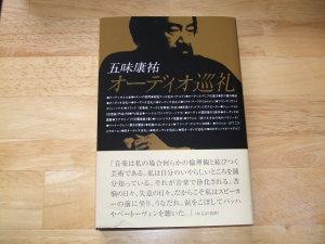 五味康祐「オーディオ巡礼」 ステレオサウンド 2009年6月復刻版第3刷