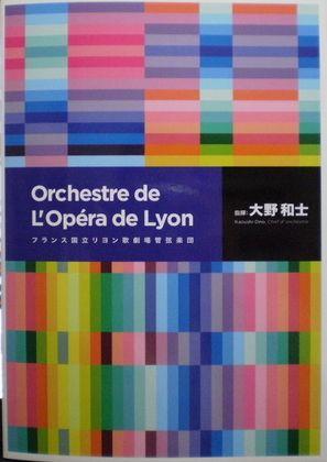フランス国立歌劇場管弦楽団 2009年日本ツアーパンフレット