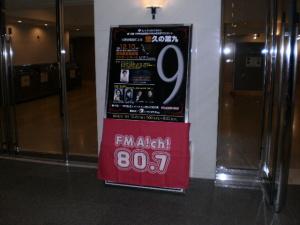 市民合唱団による悠久の第九、2009年12月10日 愛知県芸術劇場コンサートホールにて