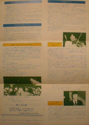 現代中国音楽選 チラシ裏