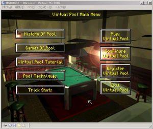 InterPlay Virtual Pool DOS Version Main Menu.jpg