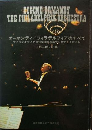 オーマンディ/フィラデルフィアのすべて 上野一郎・訳 編(日本コロムビア洋楽部) 日本コロムビア 1967年3月