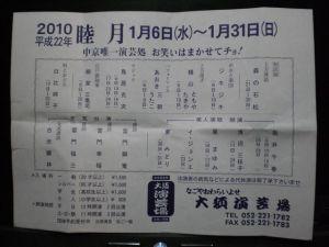 大須演芸場 2010年 睦月公演 チラシ