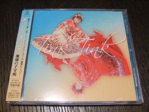 Tink Tink - 珊瑚の子守唄 Yoshimoto R and C YRCN-95126