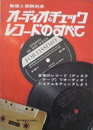 無線と実験別冊 オーディオチェックレコードのすべて 誠文堂新光社 1976