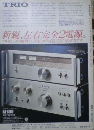 無線と実験別冊 オーディオチェックレコードのすべて 誠文堂新光社 1976年 広告
