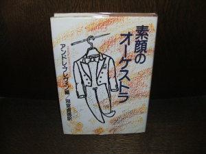 「素顔のオーケストラ」 アンドレ・プレヴィン編/別宮貞徳訳 日貿出版社 1980年