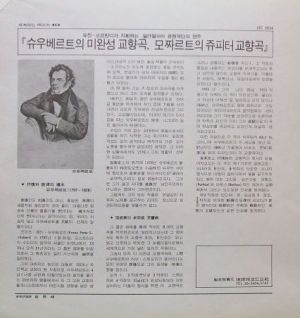 RCA Red Seal LSC-3056 韓国盤 封入解説表