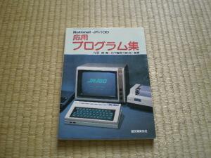 JR-100 応用プログラム集 有澤誠編・松下通信工業(株)監修 誠文堂新光社 1982年3月