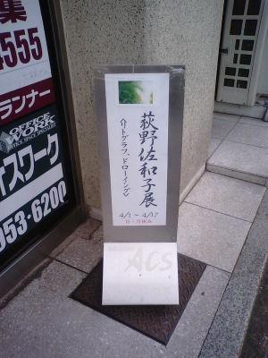 荻野佐和子展 - ギャラリー A・C・S