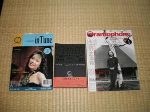 InTune No.56 The Last Issue,、分析的演奏論、Gramophone Japan 2001年1月最終号