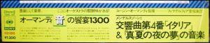 CBS/SONYオーマンディ「音」の饗宴1300のキャップ(13AC135)