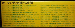 CBS・SONY オーマンディ名曲ベスト30 15AC1728 キャップ裏左側