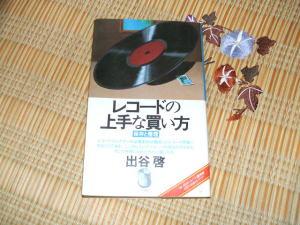 「レコードの上手な買い方」出谷啓著 音楽之友社 ON BOOKS 1977年2月