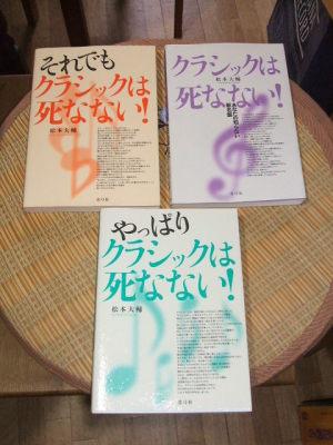 「クラシックは死なない!」三部作-松本大輔著 青弓社 2003年-2010年