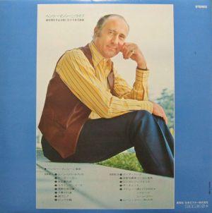 日本ビクター/RCA SRA-5220 Henry Mancini Live in Japan 裏