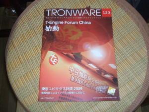 TRONWARE Vol.23