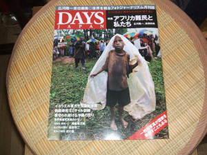 DAYS JAPAN 2010年7月号