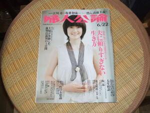 婦人公論 2010年6月22日号 (通算1300号?)