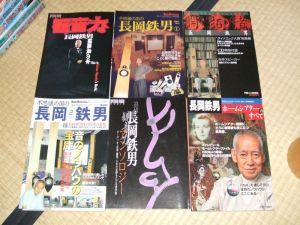 長岡鉄男編集長の本&追悼特集本