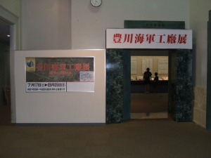 豊川海軍工廠展もやっているのだ
