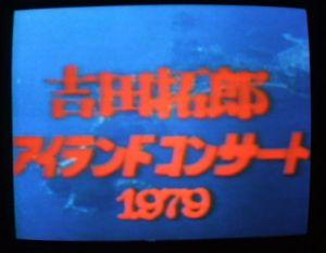 吉田拓郎 アイランドコンサート 1979 OP