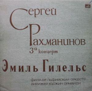 Melodiya MOHO 33 M10-38727-8 jacket