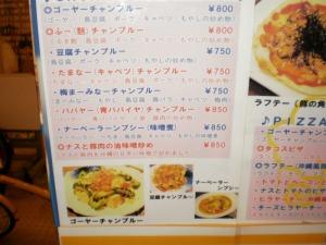 Okinawa Cafe メニュー・・・ナーベラー(ヘチマ)がある~