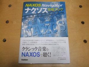 Naxos Navigator 攻略ブック 帯付き