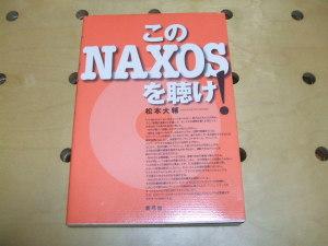 松本大輔著「このナクソスを聴け!」青弓社 2007年19月8日