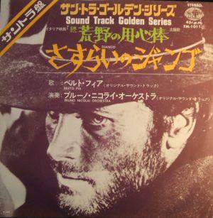 KING RECORDS/SEVEN SEAS FM-1011S 続荒野の用心棒 さすらいのジャンゴ サントラ盤