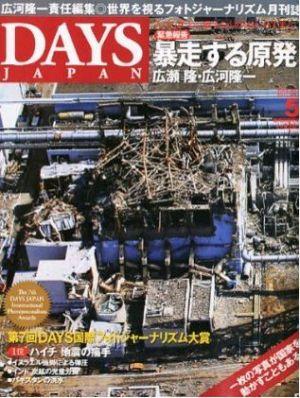 DAYS JAPAN 2011年5月号