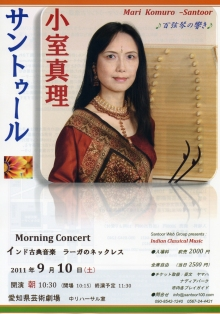 小室真理 サントゥール モーニングコンサート 2011年9月10日 のチラシR