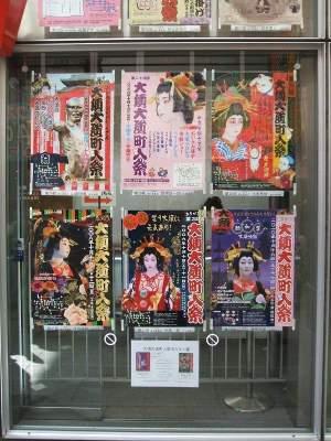 大須大道芸町人祭の歴代ポスター