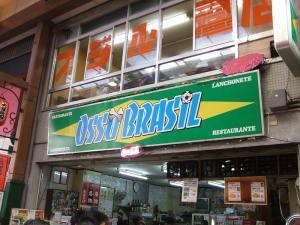 大須 オッソ ブラジル