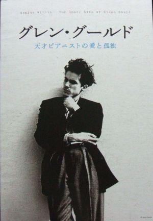 グレン・グールド 天才ピアニストの愛と孤独 パンフ
